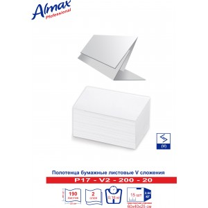 Полотенца бумажные Almax Professional V-сл. 2 сл 200 л  белые х 20