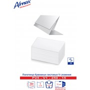 Полотенца бумажные Almax Professional V-сл. 1 сл 250 л (25 гр) белые х 15