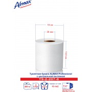 Туалетная бумага Almax Professional (с центр.выт.) белая,  2 сл., выс 13,4 см - 207м х 6
