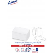 Салфетки Almax Professional для настольных диспенсеров 2-сл, V-сл 16,5х21 20х200 белые